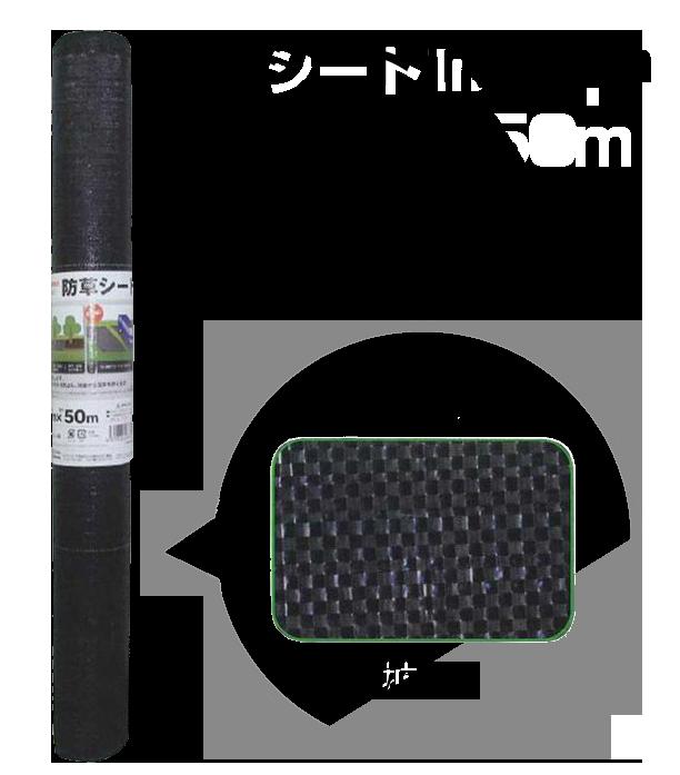 防草シート1m×50m