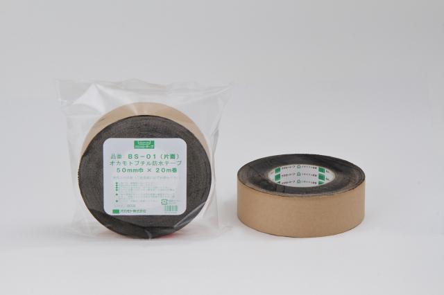 防水ブチルテープ片面タイプ BS-01 50mm巾×20M 16巻入り