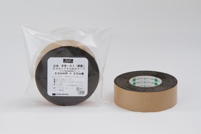 防水ブチルテープ両面タイプ BW-01 50mm巾×20M 16巻入り