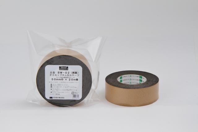 防水ブチルテープ両面タイプ BW-02 50mm巾×20M 16巻入り