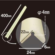 安心クッション L字型 40cm 細 蓄光 AT-03