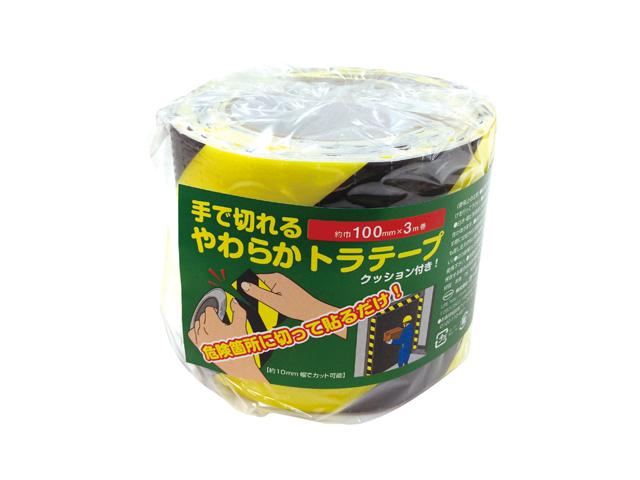 手で切れるやわらかトラテープ 100mm×3M