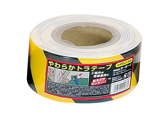 やわらかトラテープ 60mm×3M