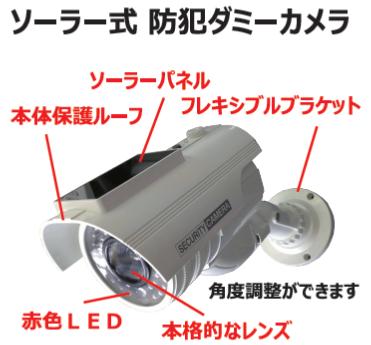 ソーラー式 防犯ダミーカメラ[YDK-S1]