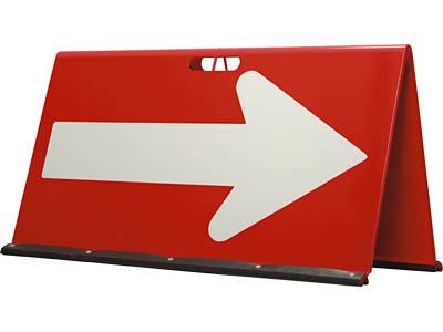山型方向板 矢印反射 赤 三甲