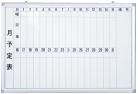 月予定表(60cm×90cm)