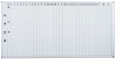 月予定表(90cm×180cm)