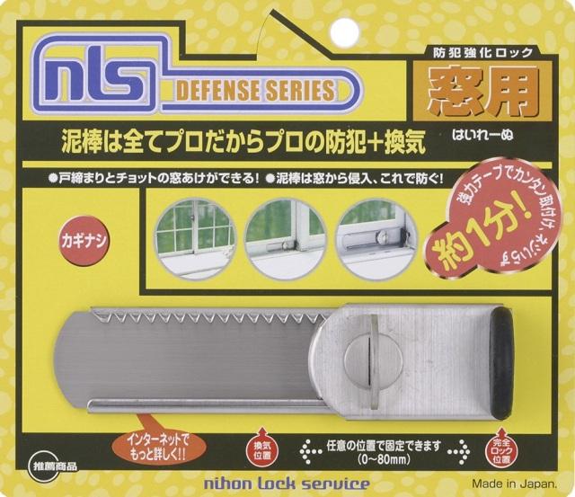 はいれーぬ 鍵なし DS-H-25(ヨコ型パック)