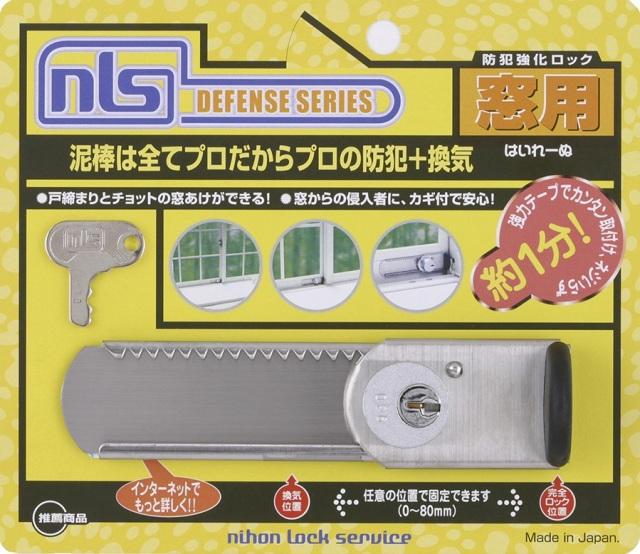 はいれーぬ 鍵付 DS-H-15(ヨコ型パック)