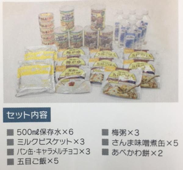 非常食セット15食分セット[BSTS0132]