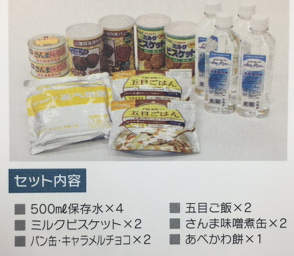 非常食セット6食分セット[BSTS0130]