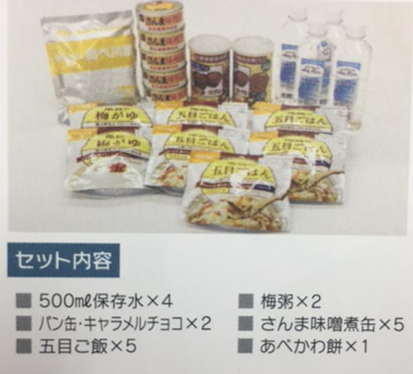 非常食セット9食分セット[BSTS0131]
