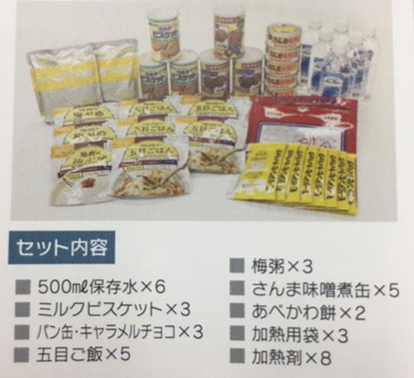非常食セットHOT15食分セット[BSTS0135]