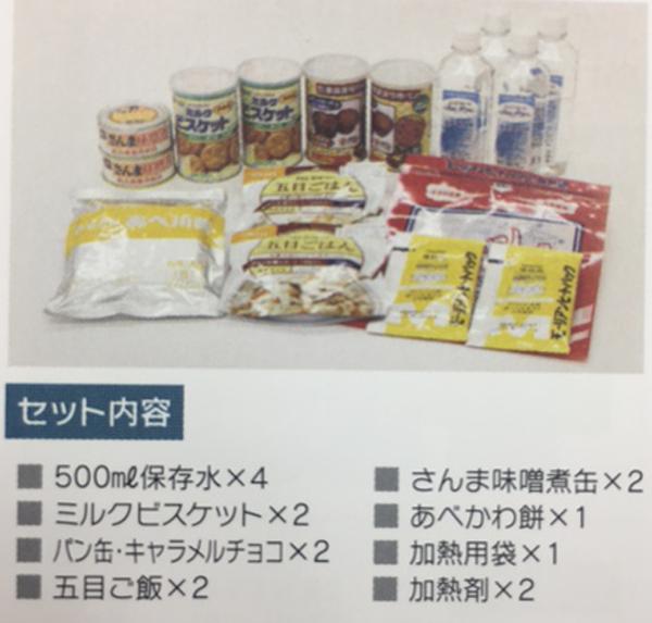非常食セットHOT6食分セット[BSTS0133]