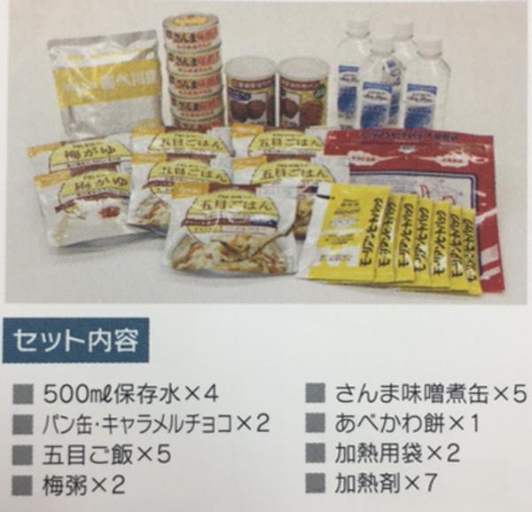 非常食セットHOT9食分セット[BSTS0134]