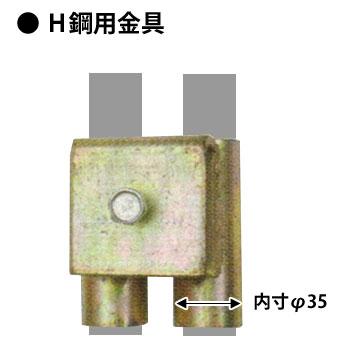 H鋼用金具S 38φ メッキ