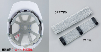HO-100 ヘルメット汗取りタオル光触媒デコパッド