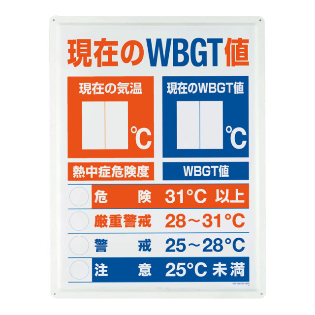 HO-198 WBGT値表示板