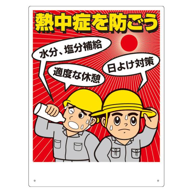 HO-501 熱中症対策標識 熱中症を防ごう