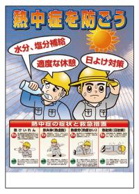 HO-503 熱中症対策ポスター 熱中症を防ごう