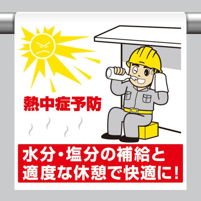 HO-504 ワンタッチ取付標識 熱中症予防