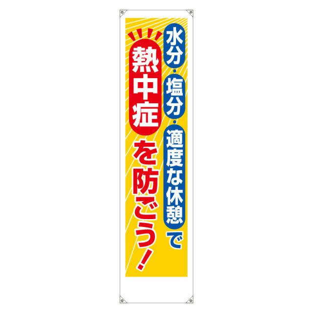 HO-5061 たれ幕 熱中症を防ごう!