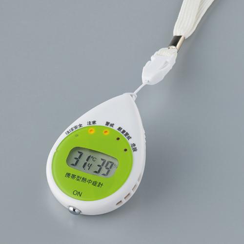 HO-661 携帯型熱中症計
