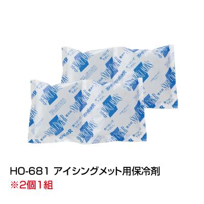 HO-681 アイシングメット用 保冷剤(2個1組)