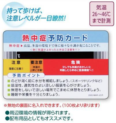 熱中症予防カード HO-161