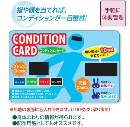 コンディションカード HO-16A