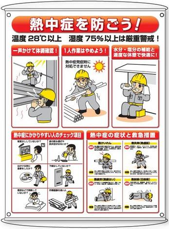 熱中症予防対策集合標識 HO-184