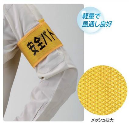 メッシュ腕章 安全パトロール HO-201