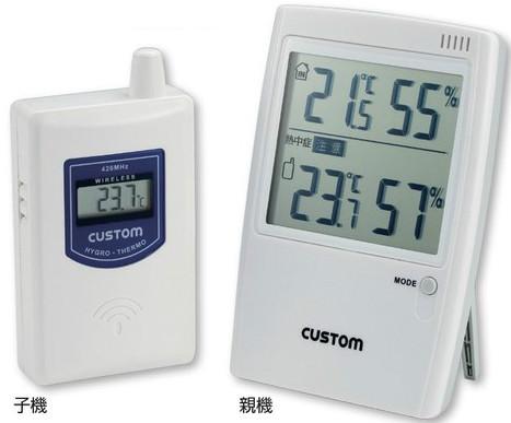 熱中症警告無線温湿度モニター HO-234