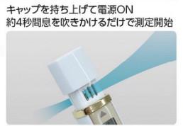 タニタアルコールセンサー HO-235A
