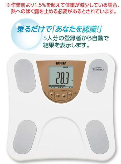 タニタ体組成計 HO-236