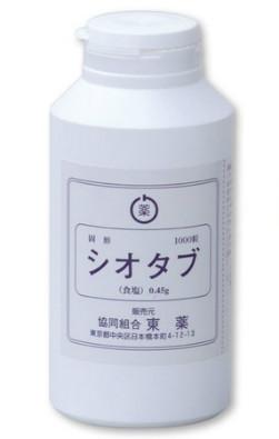 塩タブレット HO-4A