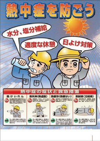 熱中症対策ポスター 熱中症を防ごう HO-503