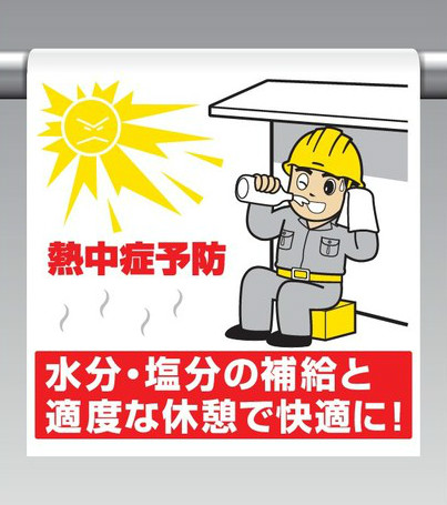 ワンタッチ取付標識 熱中症予防 HO-504