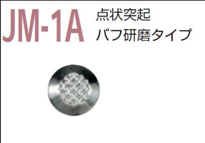 視覚障害者誘導用マーカー(点字鋲) JM-1A 警告 バフ研磨タイプ