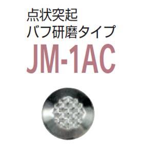 カーペット用視覚障害者誘導用マーカー(点字鋲) JM-1AC 警告 バフ研磨タイプ