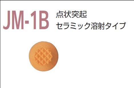 視覚障害者誘導用マーカー(点字鋲) JM-1B 警告 セラミック溶射タイプ