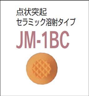 カーペット用視覚障害者誘導用マーカー(点字鋲) JM-1BC 警告 セラミック溶射タイプ