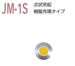 視覚障害者誘導用マーカー(点字鋲) JM-1S 警告 樹脂充填タイプ