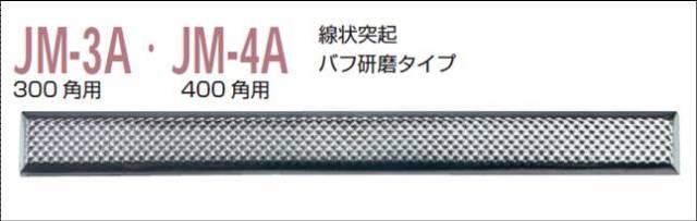 視覚障害者誘導用マーカー(点字鋲) JM-4A 誘導 バフ研磨タイプ
