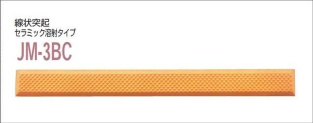 カーペット用視覚障害者誘導用マーカー(点字鋲) JM-3BC 誘導 セラミック溶射タイプ