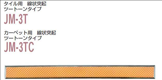 カーペット用視覚障害者誘導用マーカー(点字鋲) JM-3TC 誘導 ツートーンタイプ