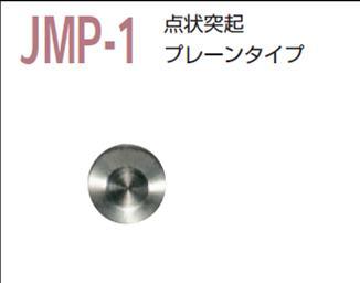 視覚障害者誘導用マーカー(点字鋲) JMP-1 警告 プレーンタイプ