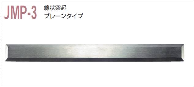 視覚障害者誘導用マーカー(点字鋲) JMP-3 誘導 プレーンタイプ