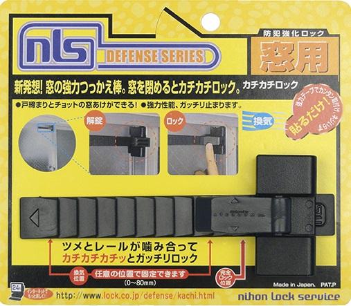 カチカチロック DS-KS-1