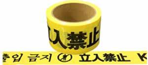 キケンテープ(危険テープ、立入禁止テープ) 60mm幅×50m巻 30巻入り